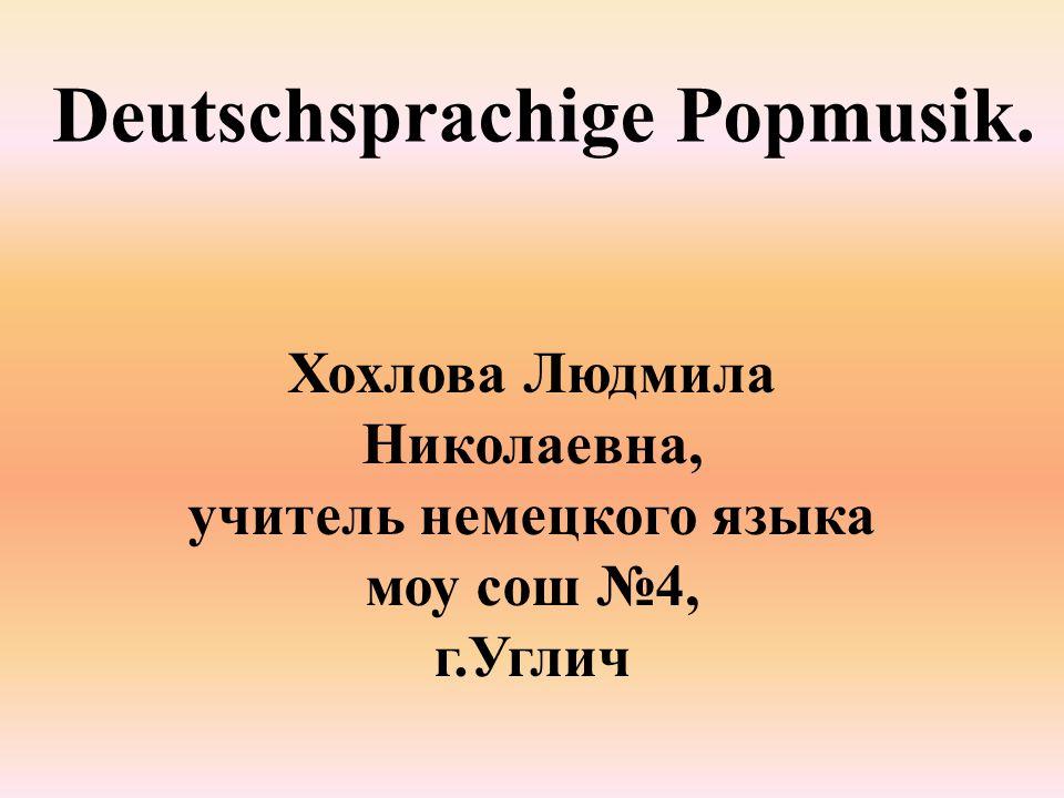 Хохлова Людмила Николаевна, учитель немецкого языка