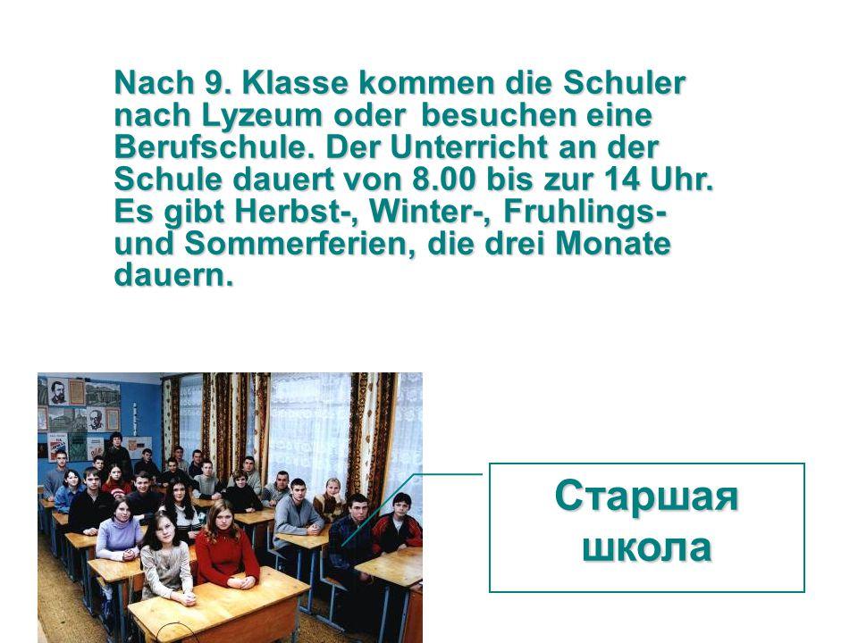 Nach 9. Klasse kommen die Schuler nach Lyzeum oder besuchen eine Berufschule. Der Unterricht an der Schule dauert von 8.00 bis zur 14 Uhr. Es gibt Herbst-, Winter-, Fruhlings- und Sommerferien, die drei Monate dauern.