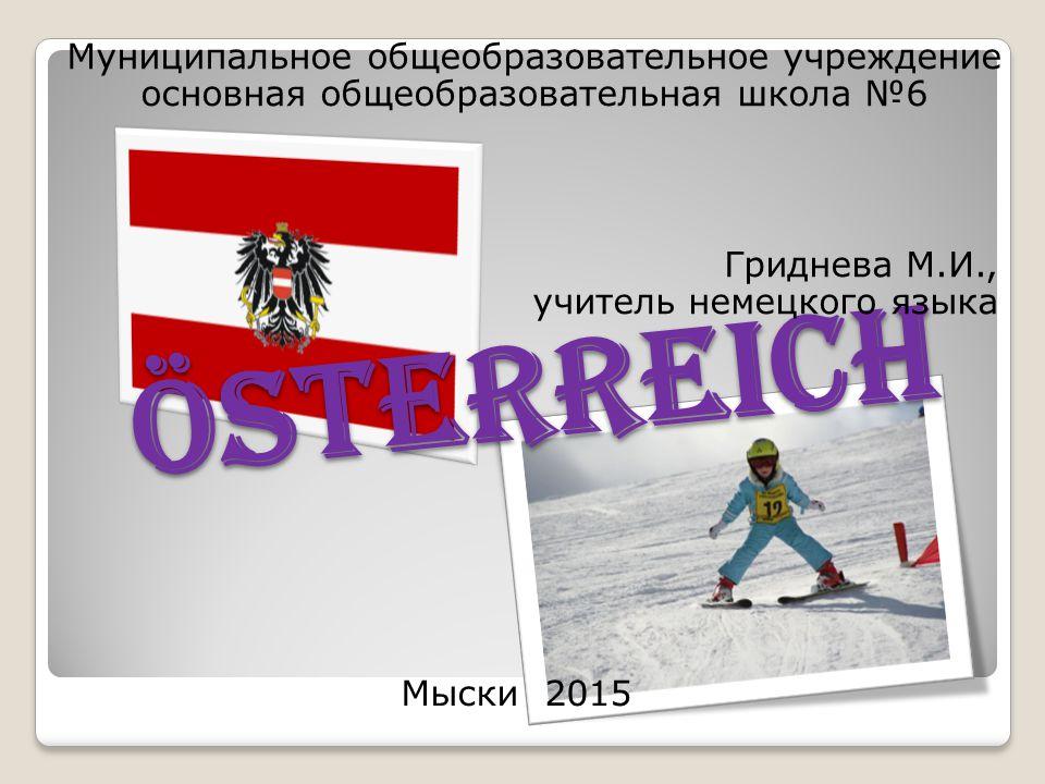 Österreich Муниципальное общеобразовательное учреждение