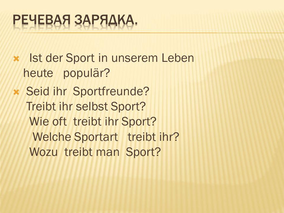 Речевая зарядка. Ist der Sport in unserem Leben heute populär