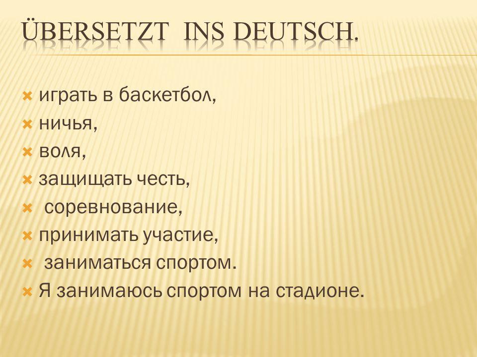 Übersetzt ins Deutsch. играть в баскетбол, ничья, воля,