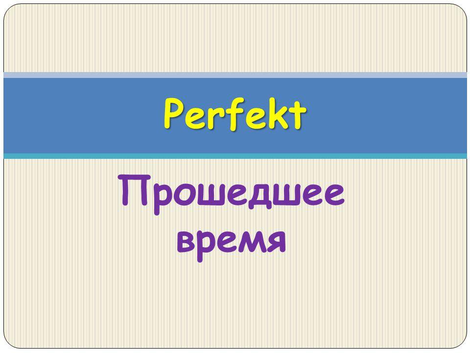 Perfekt Прошедшее время