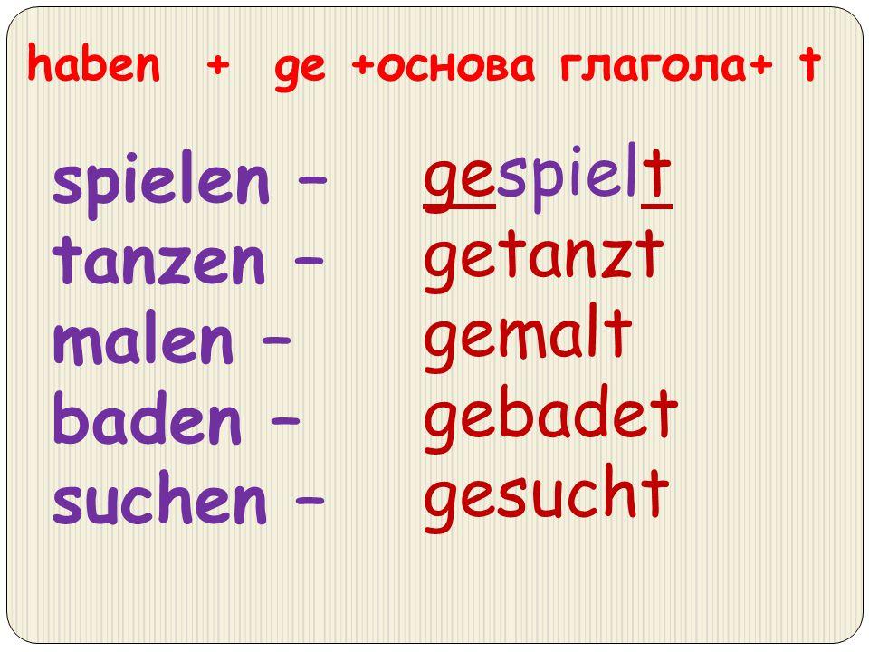 haben + ge +основа глагола+ t