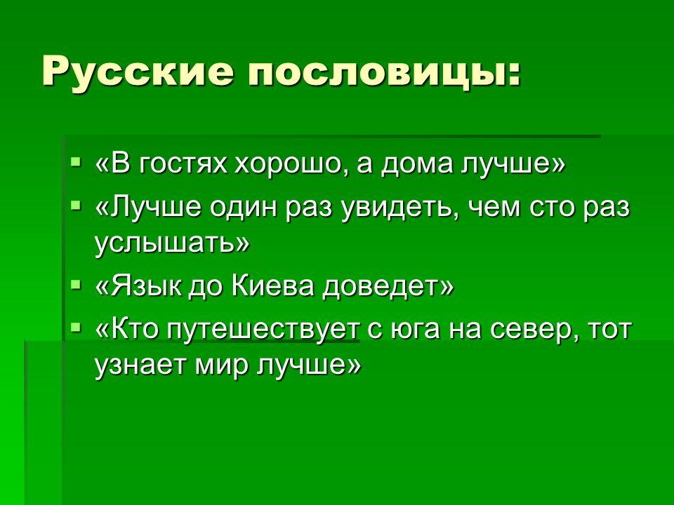 Русские пословицы: «В гостях хорошо, а дома лучше»