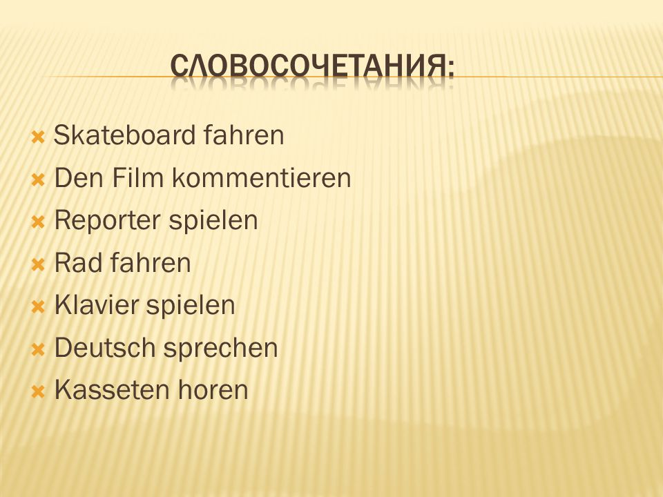 Словосочетания: Skateboard fahren Den Film kommentieren
