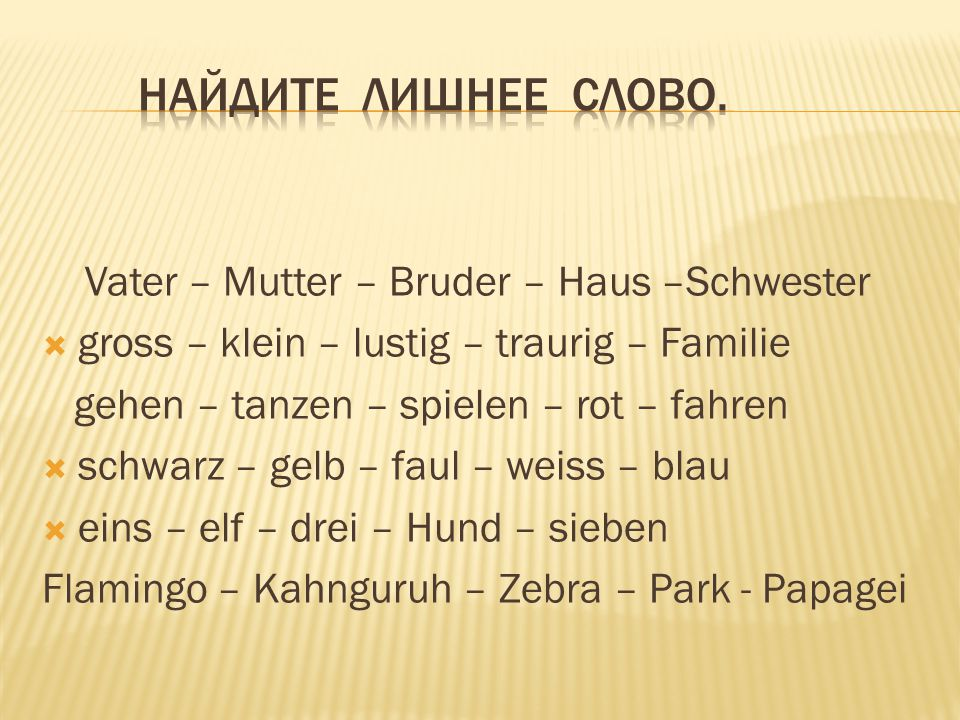 Найдите лишнее слово. Vater – Mutter – Bruder – Haus –Schwester