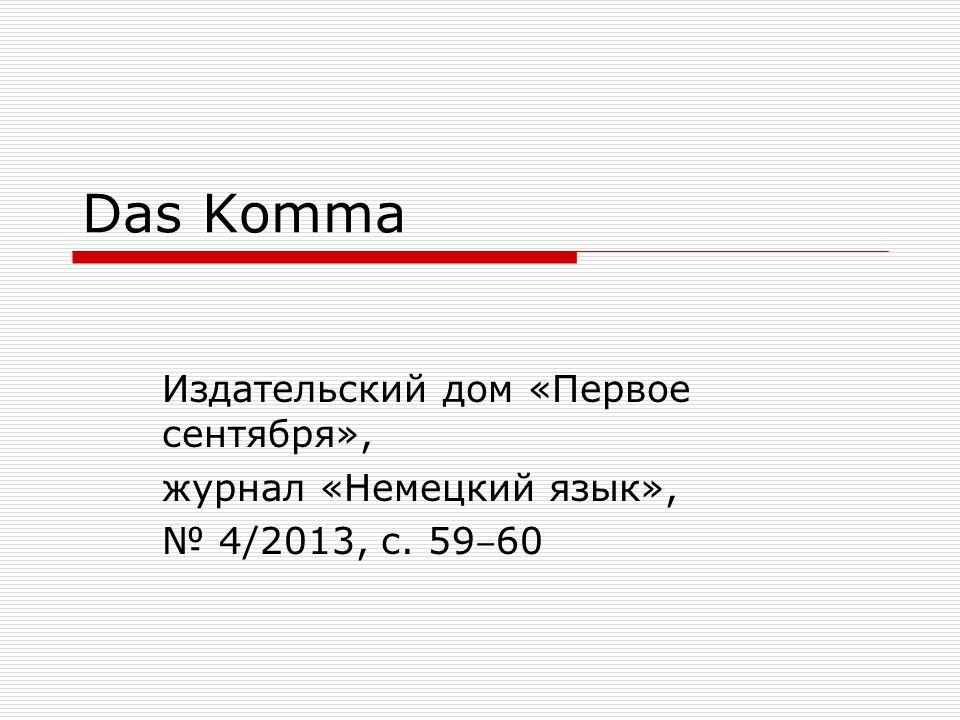 Das Komma Издательский дом «Первое сентября», журнал «Немецкий язык»,