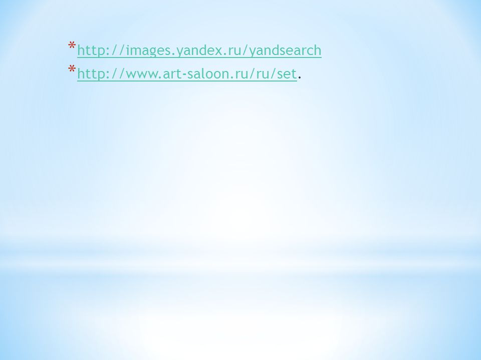 http://images.yandex.ru/yandsearch http://www.art-saloon.ru/ru/set.
