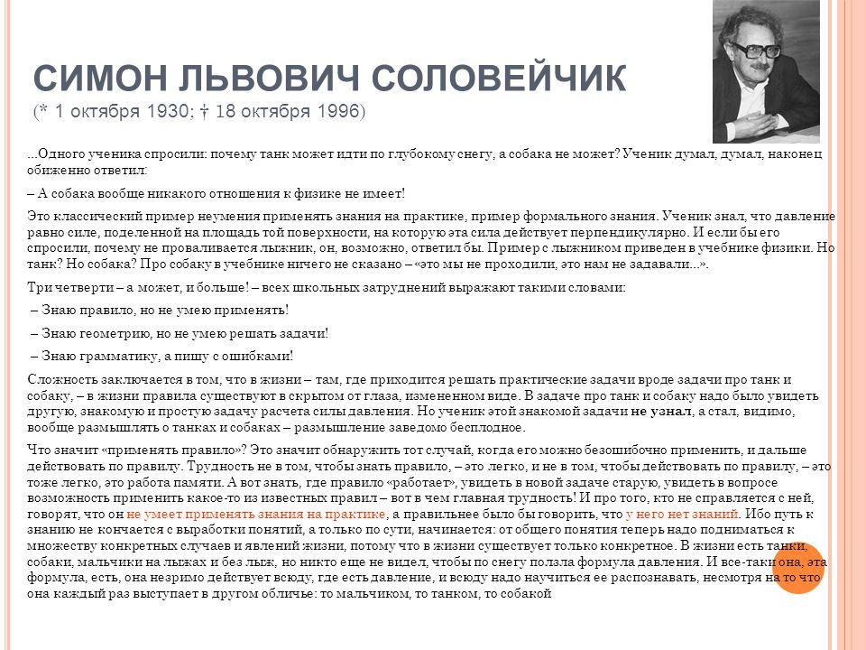 СИМОН ЛЬВОВИЧ СОЛОВЕЙЧИК (* 1 октября 1930; † 18 октября 1996)