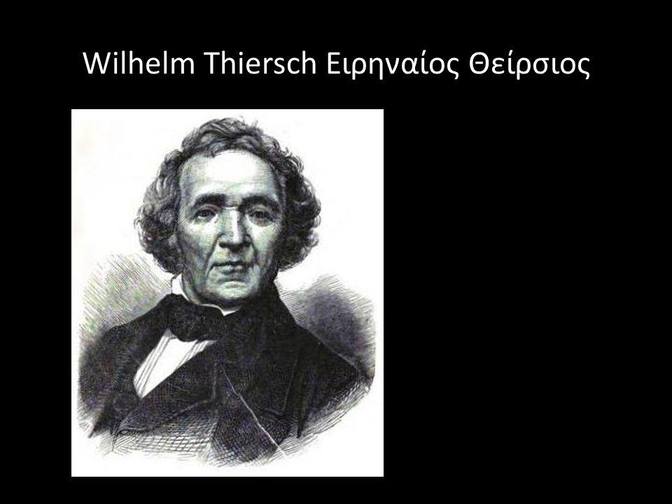 Wilhelm Thiersch Ειρηναίος Θείρσιος