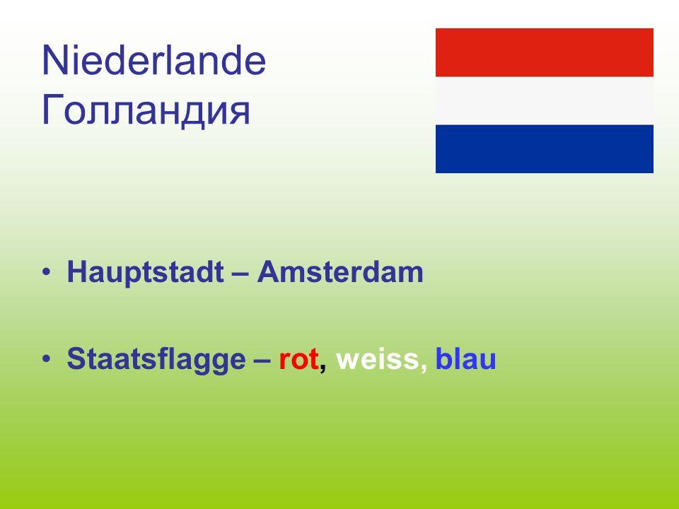 Niederlande Голландия