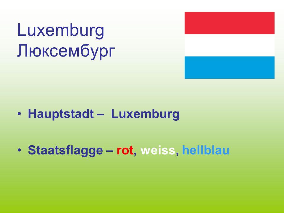 Luxemburg Люксембург Hauptstadt – Luxemburg
