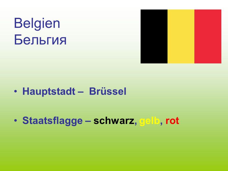 Belgien Бельгия Hauptstadt – Brüssel Staatsflagge – schwarz, gelb, rot