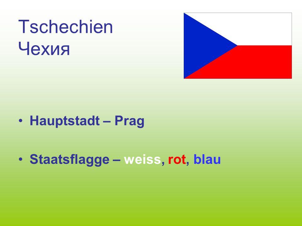 Tschechien Чехия Hauptstadt – Prag Staatsflagge – weiss, rot, blau