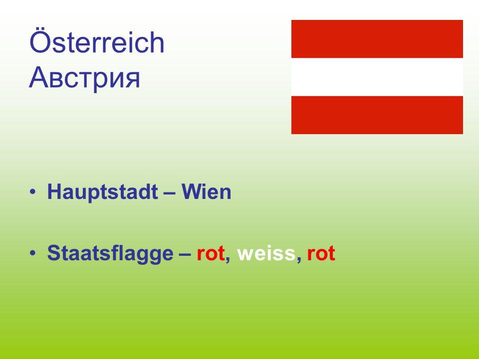 Österreich Австрия Hauptstadt – Wien Staatsflagge – rot, weiss, rot