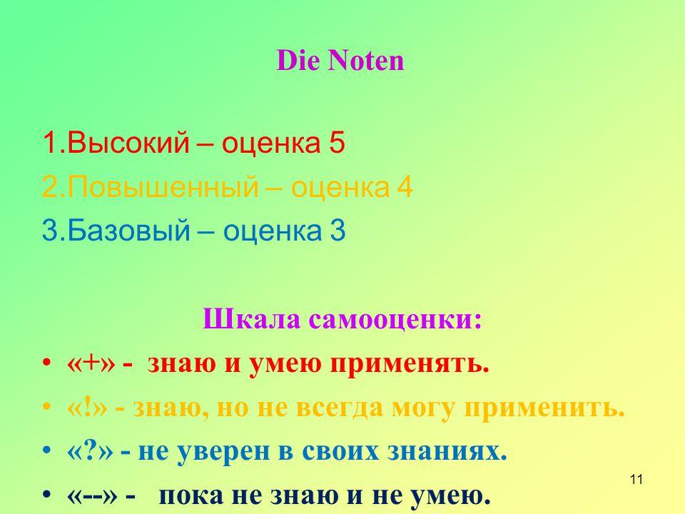 Die Noten 1.Высокий – оценка 5. 2.Повышенный – оценка 4. 3.Базовый – оценка 3. Шкала самооценки: