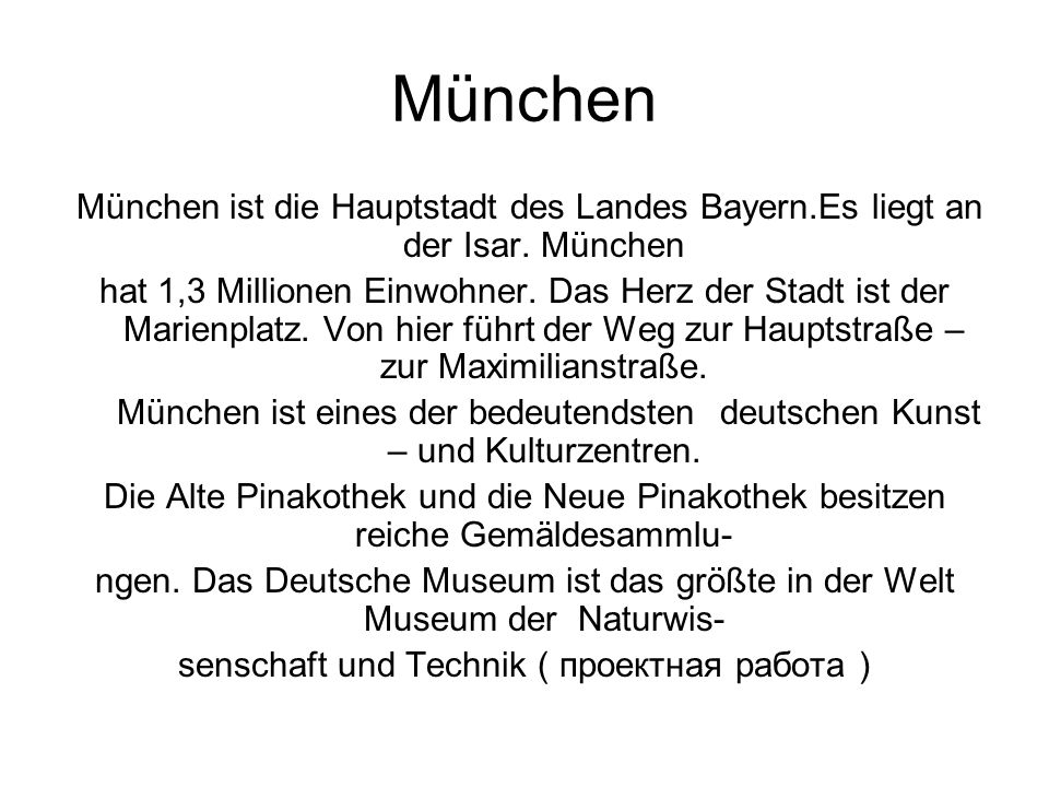 senschaft und Technik ( проектная работа )