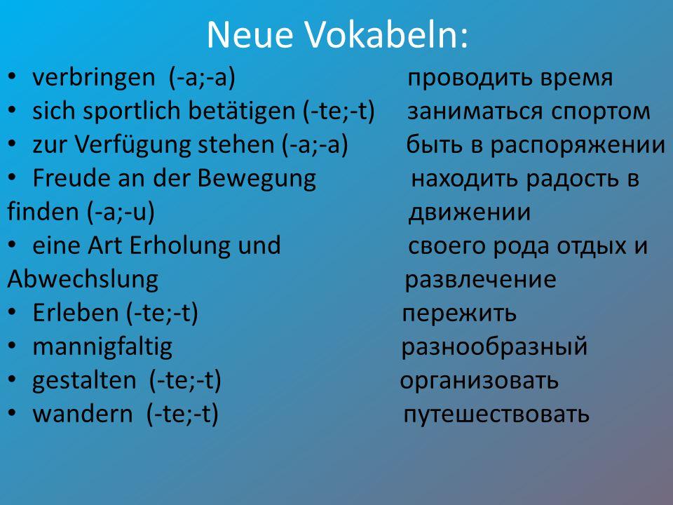 Neue Vokabeln: verbringen (-a;-a) проводить время