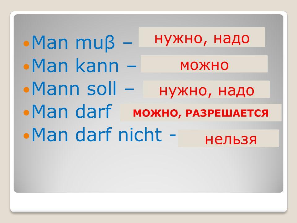Man muβ – Man kann – Mann soll – Man darf Man darf nicht - нужно, надо
