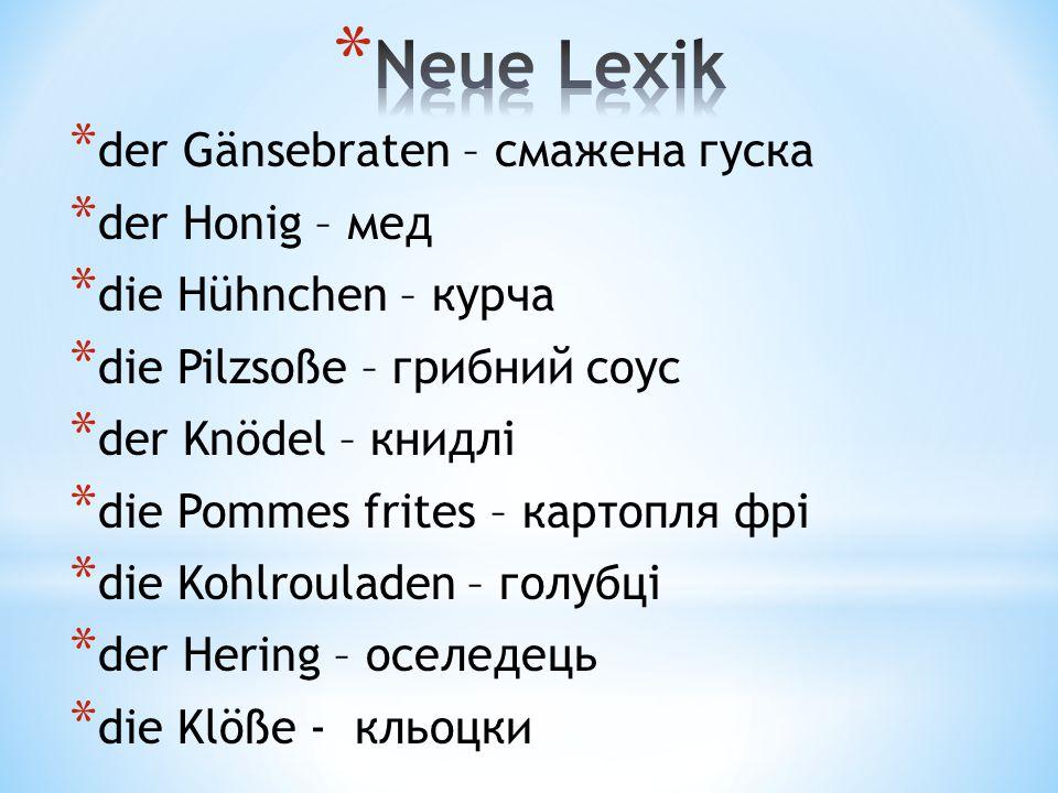Neue Lexik der Gänsebraten – смажена гуска der Honig – мед