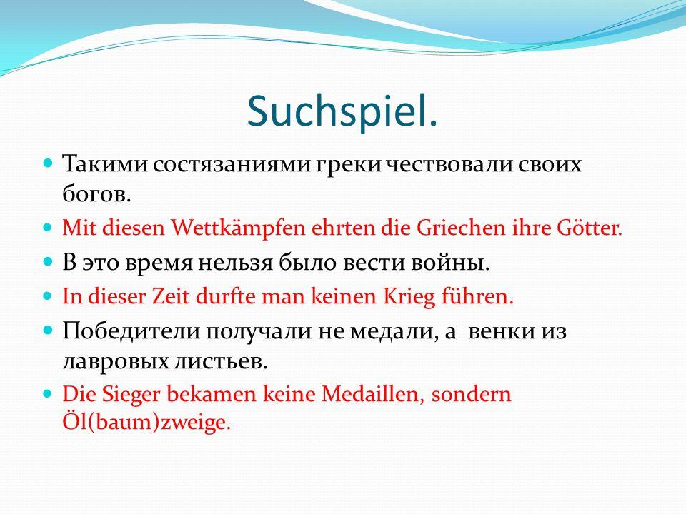 Suchspiel. Такими состязаниями греки чествовали своих богов.