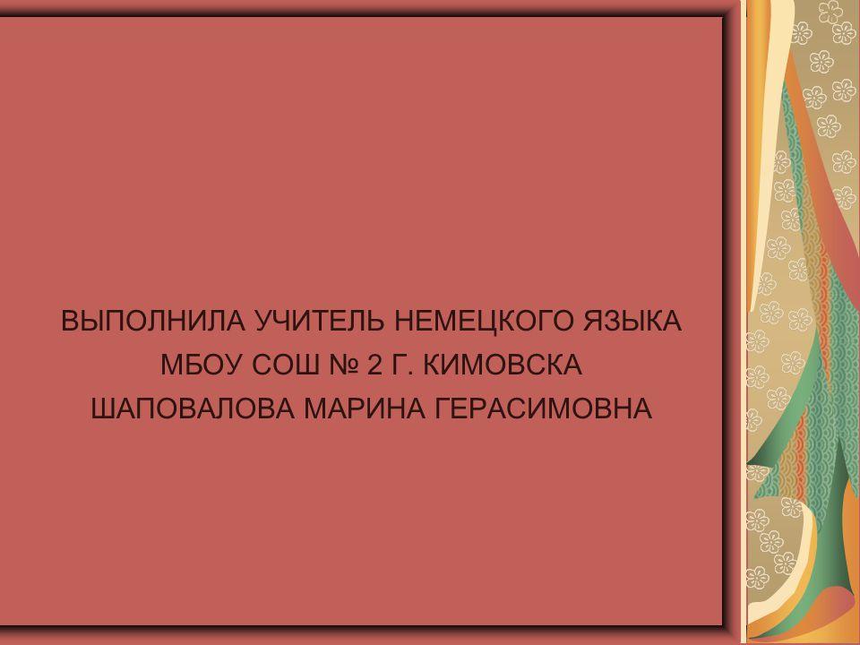 ВЫПОЛНИЛА УЧИТЕЛЬ НЕМЕЦКОГО ЯЗЫКА МБОУ СОШ № 2 Г. КИМОВСКА