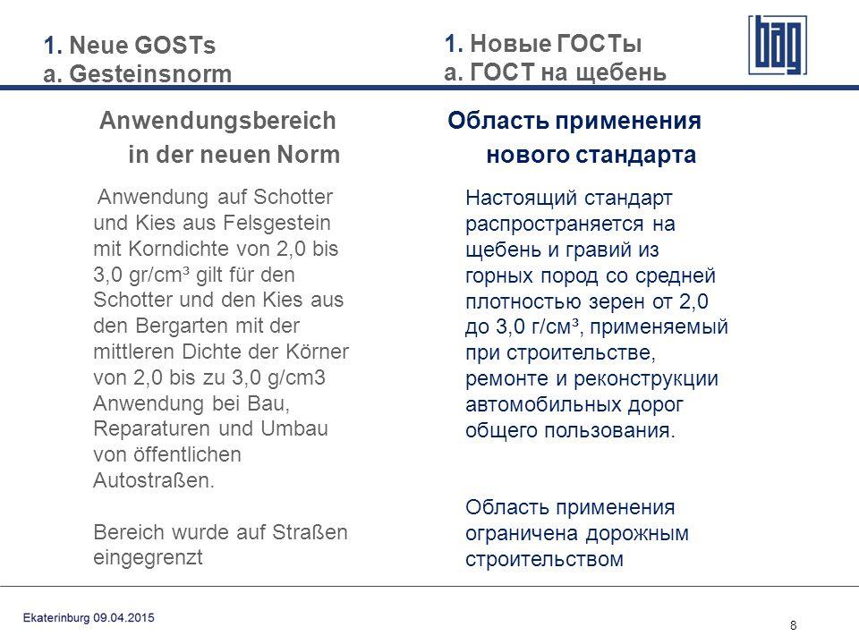 1. Neue GOSTs a. Gesteinsnorm 1. Новые ГОСТы a. ГОСТ на щебень