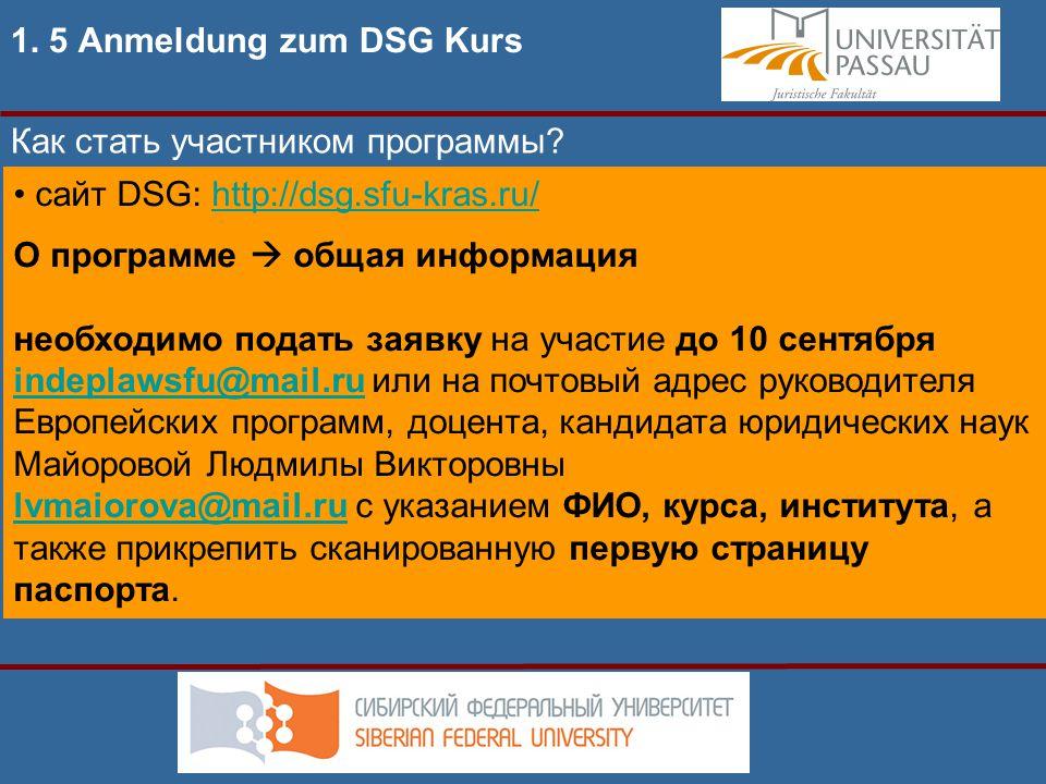 1. 5 Anmeldung zum DSG Kurs Как стать участником программы сайт DSG: http://dsg.sfu-kras.ru/ О программе  общая информация.