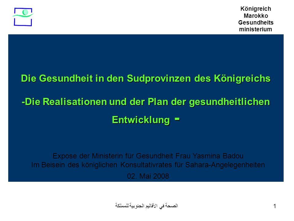 Königreich Marokko Gesundheits. ministerium.