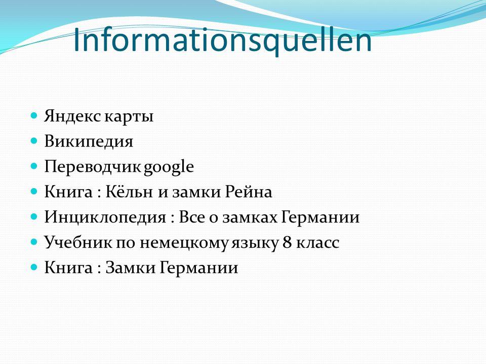Informationsquellen Яндекс карты Википедия Переводчик google