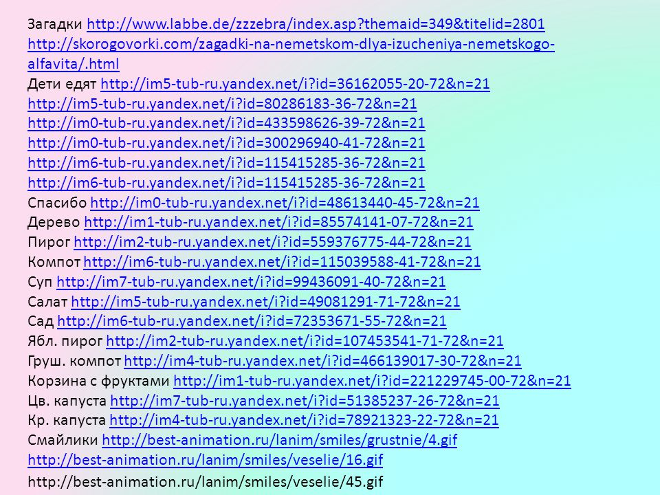 Загадки http://www.labbe.de/zzzebra/index.asp themaid=349&titelid=2801