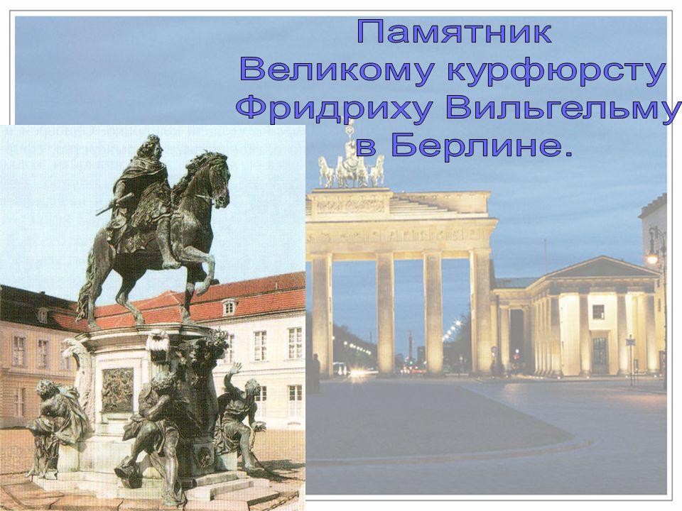 Памятник Великому курфюрсту Фридриху Вильгельму в Берлине.