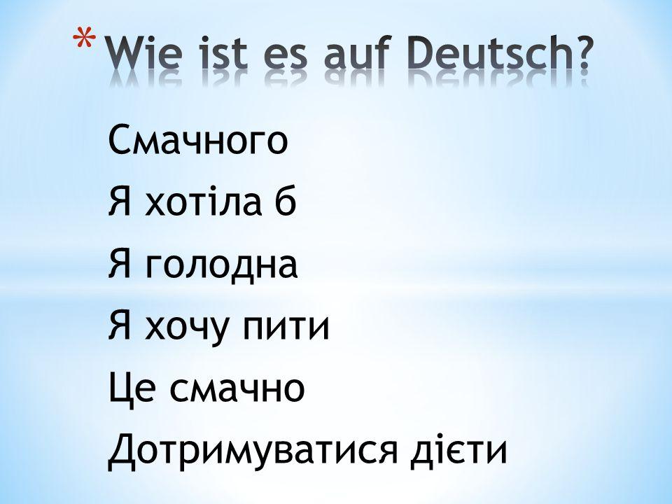Wie ist es auf Deutsch Смачного Я хотіла б Я голодна Я хочу пити