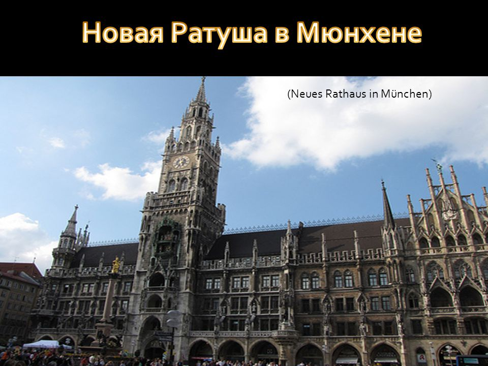 Новая Ратуша в Мюнхене (Neues Rathaus in München)
