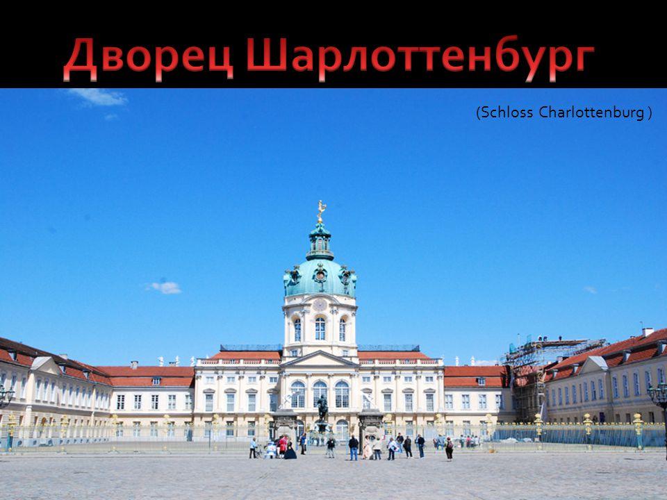 Дворец Шарлоттенбург (Schloss Charlottenburg )