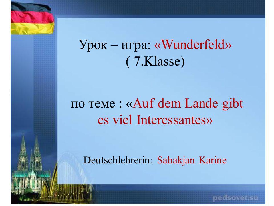 Урок – игра: «Wunderfeld» ( 7.Klasse)