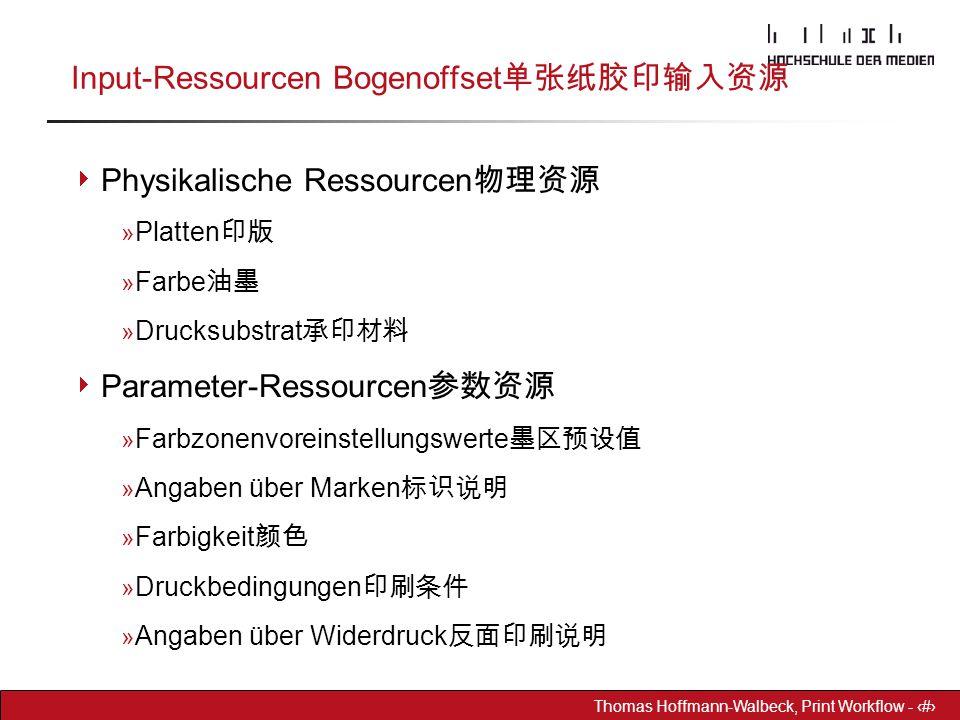 Input-Ressourcen Bogenoffset单张纸胶印输入资源