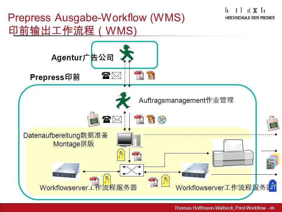 Prepress Ausgabe-Workflow (WMS) 印前输出工作流程(WMS)