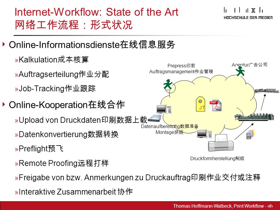 Internet-Workflow: State of the Art 网络工作流程:形式状况