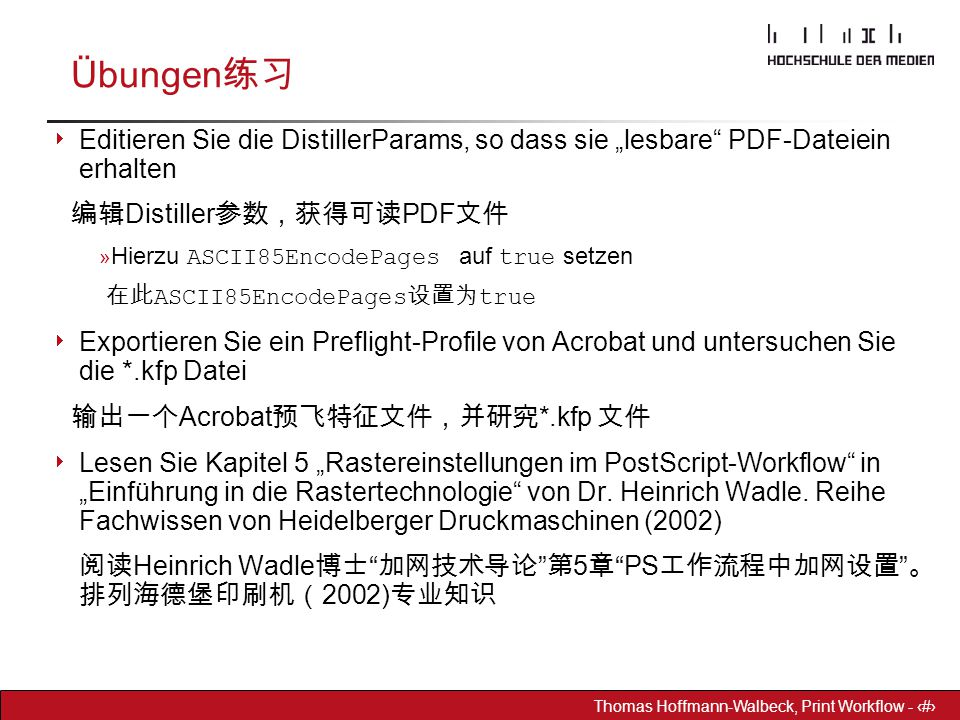 """Übungen练习 Editieren Sie die DistillerParams, so dass sie """"lesbare PDF-Dateiein erhalten. 编辑Distiller参数,获得可读PDF文件."""