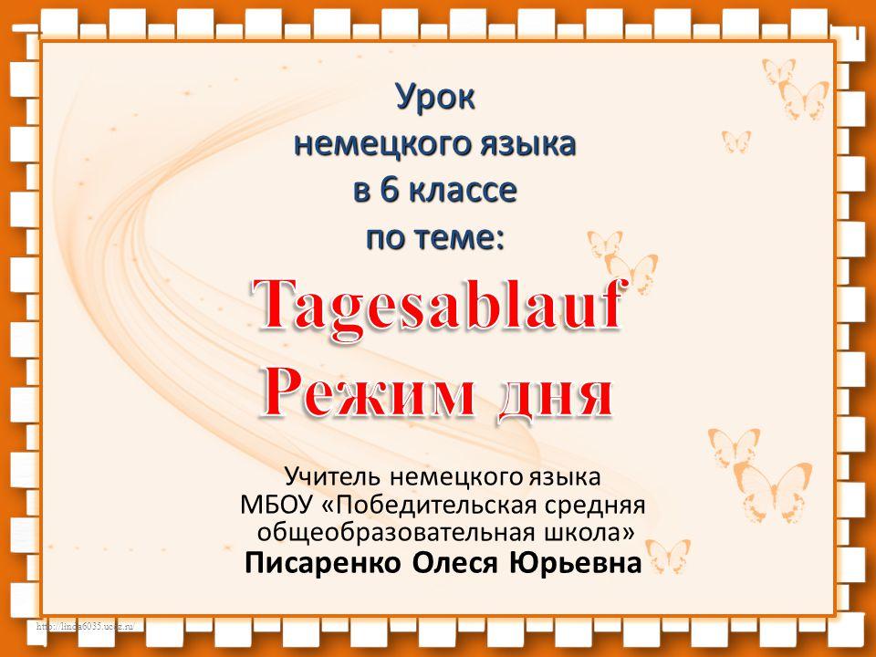 Писаренко Олеся Юрьевна