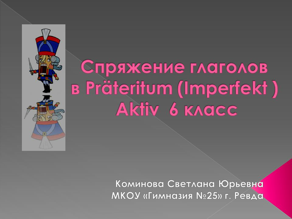 Спряжение глаголов в Präteritum (Imperfekt ) Aktiv 6 класс