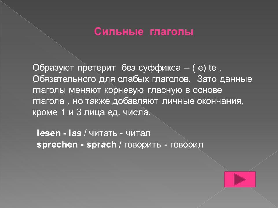 Сильные глаголы Образуют претерит без суффикса – ( e) te ,