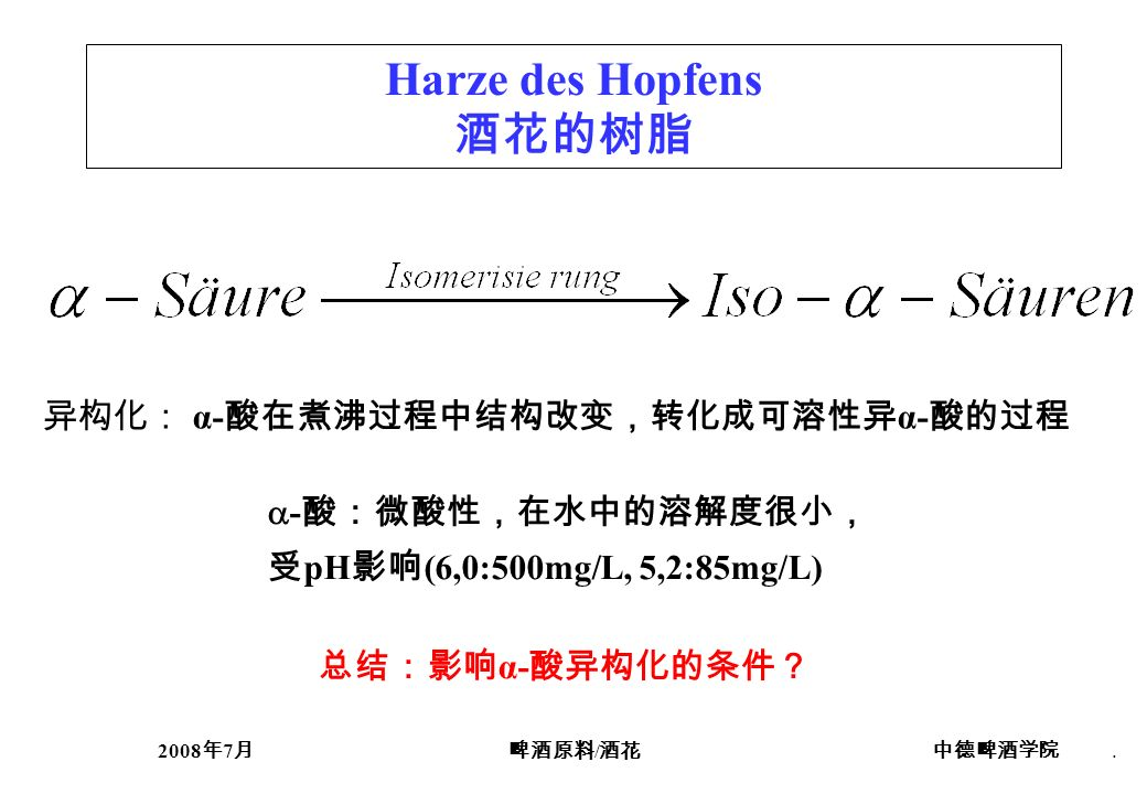 Harze des Hopfens 酒花的树脂