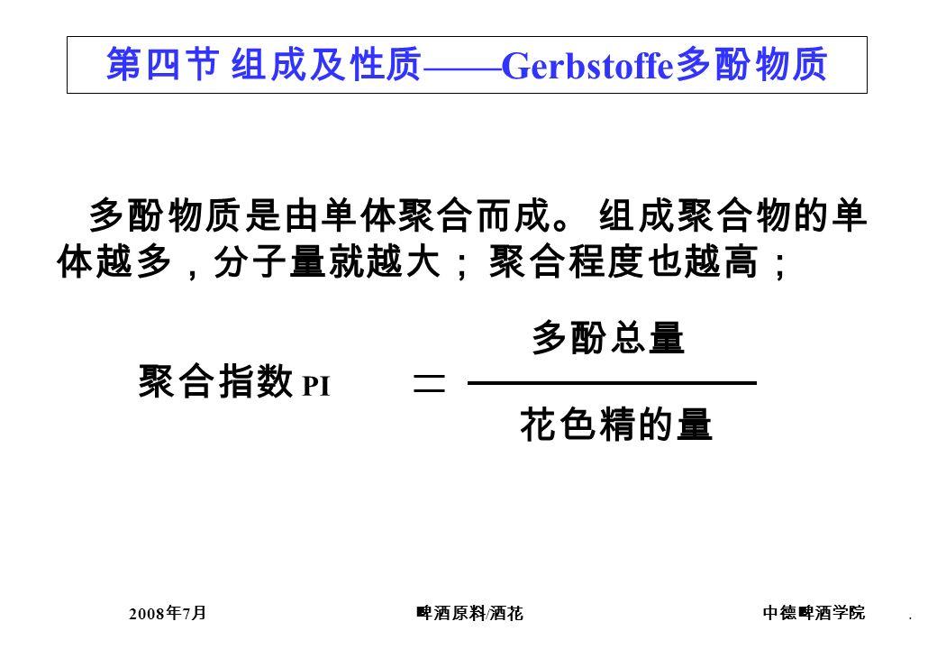 第四节 组成及性质——Gerbstoffe多酚物质