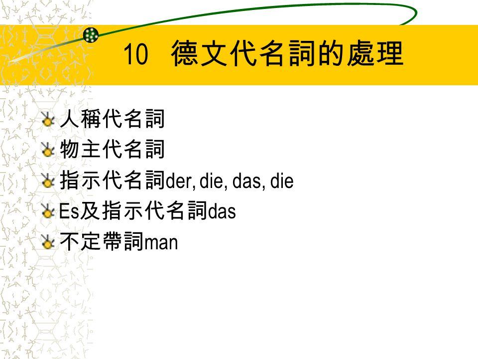 10 德文代名詞的處理 人稱代名詞 物主代名詞 指示代名詞der, die, das, die Es及指示代名詞das 不定帶詞man