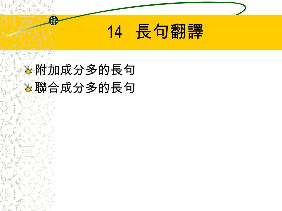 14 長句翻譯 附加成分多的長句 聯合成分多的長句