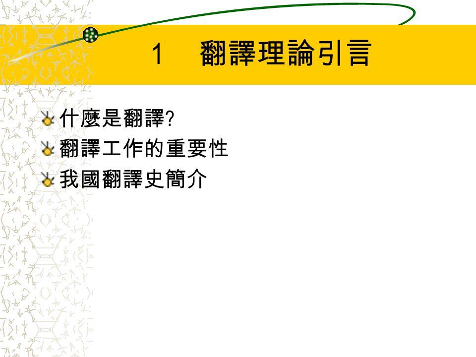 1 翻譯理論引言 什麼是翻譯 翻譯工作的重要性 我國翻譯史簡介