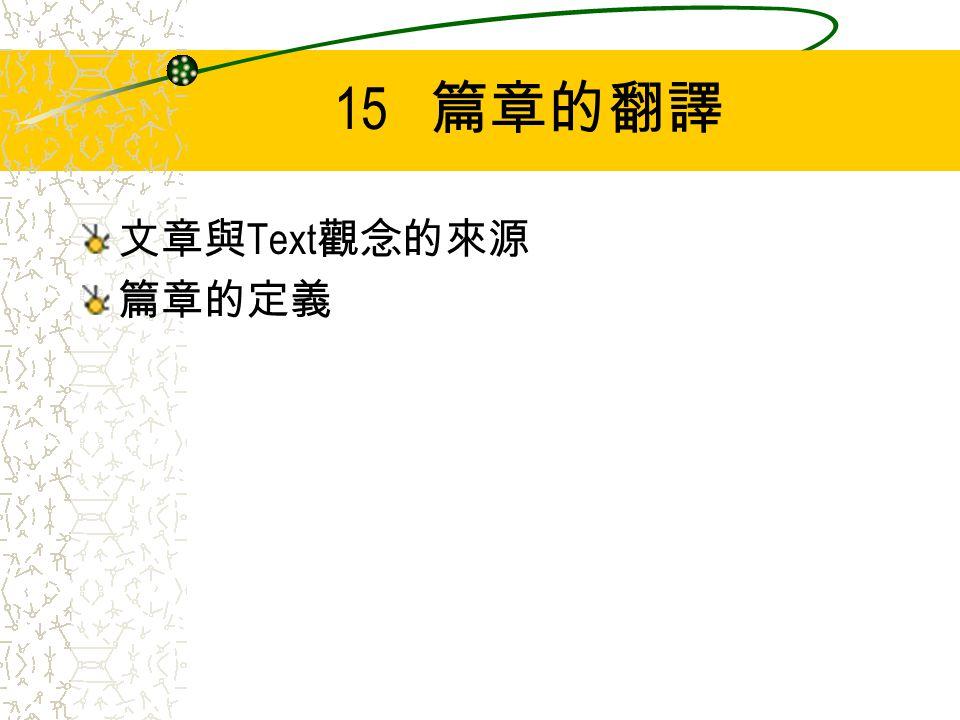 15 篇章的翻譯 文章與Text觀念的來源 篇章的定義