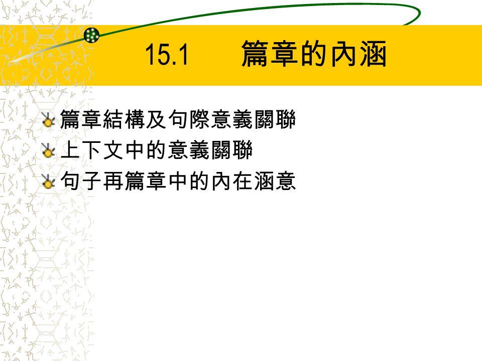 15.1 篇章的內涵 篇章結構及句際意義關聯 上下文中的意義關聯 句子再篇章中的內在涵意